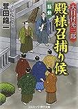 大目付光三郎 殿様召捕り候―騒動 (コスミック・時代文庫)