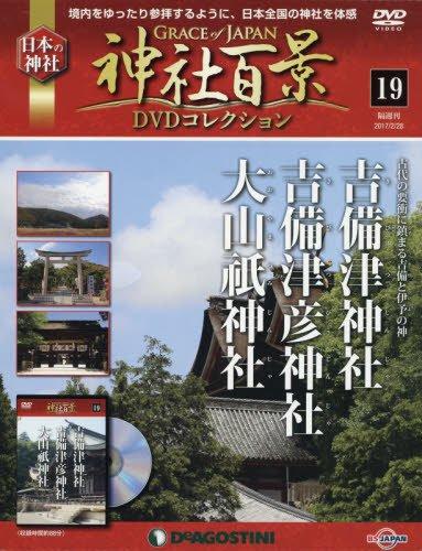 神社百景DVDコレクション 19号 (吉備津神社・吉備津彦神社・大山祇神社) [分冊百科] (DVD付)