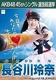 【長谷川玲奈】 公式生写真 AKB48 翼はいらない 劇場盤特典