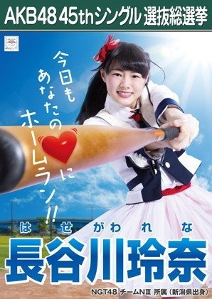 長谷川玲奈(NGT48)はNGT唯一の○○少女!抜群のスタイルを活かしたパフォーマンスにも注目♪の画像