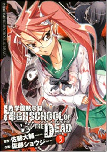 学園黙示録 HIGHSCHOOL OF THE DEAD 3 (角川コミックス ドラゴンJr. 104-3)の詳細を見る