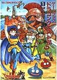 ゲームブック ドラゴンクエスト / エニックス出版局 のシリーズ情報を見る