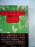 シャーロック・ホームズ解読百科―推理小説の新しい楽しみ方 (1980年)