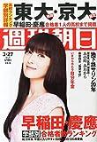 週刊朝日 2015年 3/27 号 [雑誌]