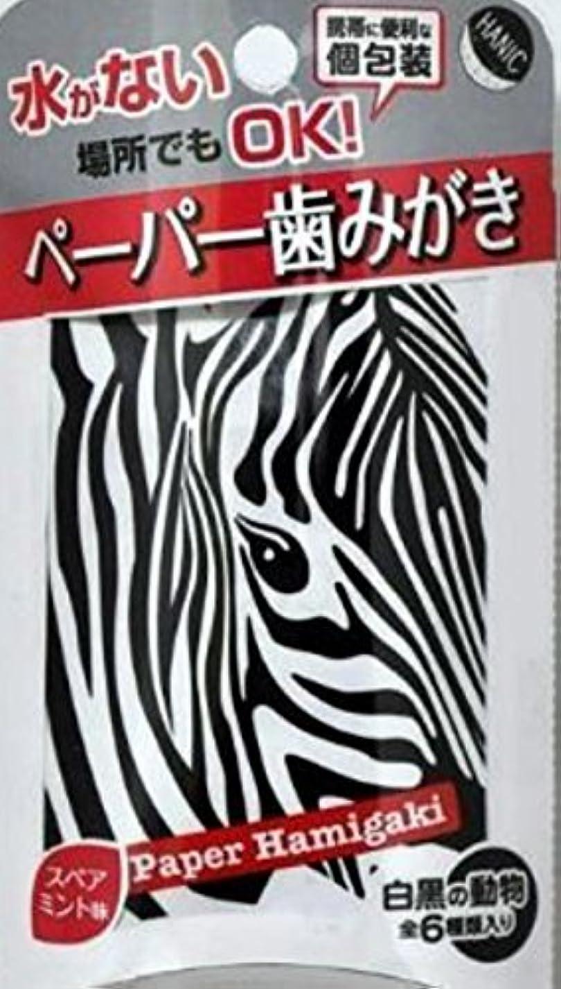 治世リッチ提唱するハニック ペーパー歯みがき動物柄 1.8mLX6包