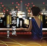六本木海峡♪藤田恵美のCDジャケット