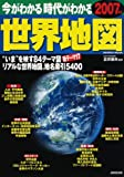 今がわかる時代がわかる世界地図 (2007年版) (Seibido mook)