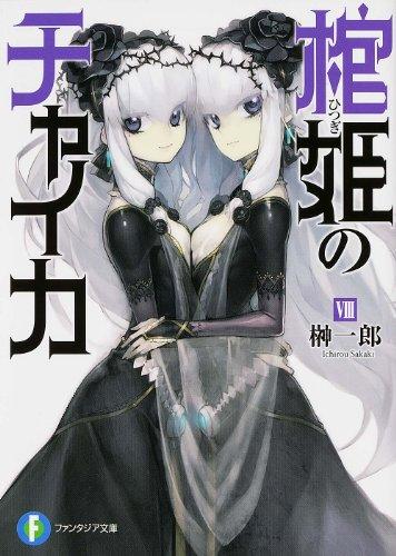 棺姫のチャイカVIII (富士見ファンタジア文庫)の詳細を見る