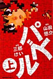 パズル(上) (角川コミックス・エース)