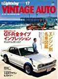 別冊ライトニング66「VINTAGE AUTO 17」 (エイムック 1734 別冊Lightning vol. 66) 画像