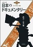 岩波DVD シリーズ日本のドキュメンタリー 政治・社会編(第1回)ライブラリー版 [DVD]