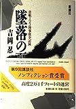 墜落の夏―日航123便事故全記録