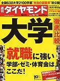 週刊 ダイヤモンド 2013年 10/12号 [雑誌]