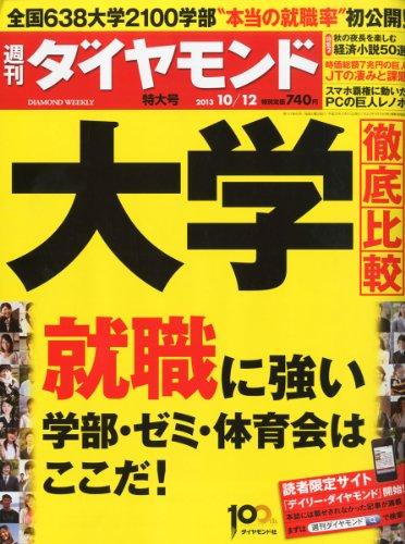 週刊 ダイヤモンド 2013年 10/12号 [雑誌]の詳細を見る