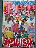 増刊ヤングジャンプ 制服コレクション2001-2002YEAR BOOK