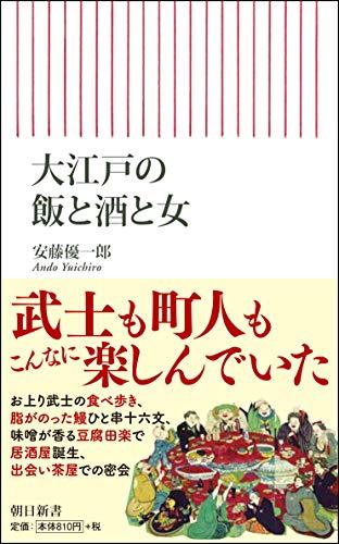大江戸の飯と酒と女 (朝日新書)