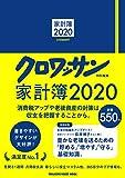 クロワッサン特別編集 家計簿2020 (マガジンハウスムック)