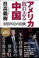 日高義樹 (著)(1)新品: ¥ 1,458