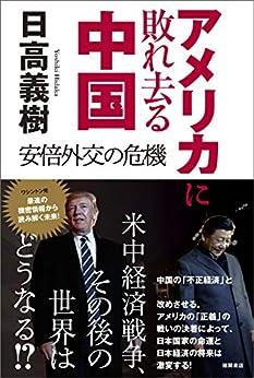 [日高義樹]のアメリカに敗れ去る中国 安倍外交の危機