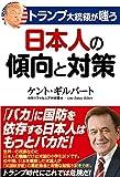 「トランプ大統領が嗤う 日本人の傾向と対策」ケント・ギルバート