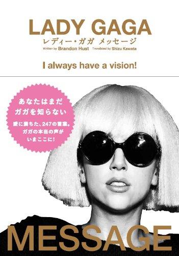 レディー・ガガ メッセージ LADY GAGA MESSAGE―I always have a vision! (MARBLE BOOKS)の詳細を見る