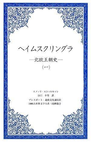 ヘイムスクリングラ 北欧王朝史(一)(1000点世界文学大系 北欧篇3-1)