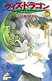 ウィズ・ドラゴン3 リンと竜のきずな (ポプラカラフル文庫)