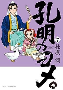 [杜康潤]の孔明のヨメ。 7巻 (まんがタイムコミックス)