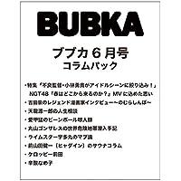 BUBKA(ブブカ) コラムパック 2018年6月号 [雑誌]
