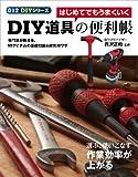 DIY道具の便利帳―はじめてでもうまくいく 専門家が教える基礎知識&超実用ワザ (DIYシリーズ)