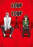 LOOP THE LOOP : 2 飽食の館 (アクションコミックス)