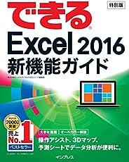 【無料】できるExcel 2016 新機能ガイド (ダイジェスト版) ダウンロード版