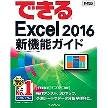 【無料】できるExcel 2016 新機能ガイド (ダイジェスト版)|ダウンロード版