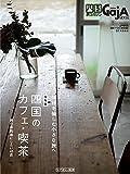 四国のカフェ・喫茶  四国旅マガジンGajA(ガジャ) MOOK