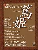NHK大河ドラマ[篤姫] 完全ガイドブック (TOKYO NEWS MOOK)