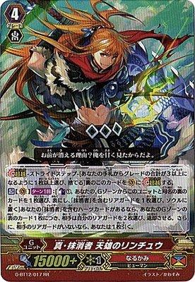 カードファイトヴァンガードG 第12弾「竜皇覚醒」/G-BT12/017 真・抹消者 天雄のリンチュウ RR