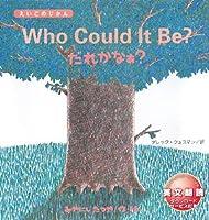 Who Could It Be?―だれかなぁ? (えいごのじかん)