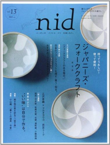 Nid vol.13―ニッポンのイイトコドリを楽しもう。 ジャパニーズ・フォーククラフト (Musashi Mook)の詳細を見る