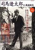司馬遼太郎の「戦国時代」―総特集 (KAWADE夢ムック)