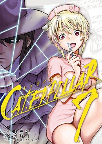 キャタピラー 7巻 (デジタル版ヤングガンガンコミックス)