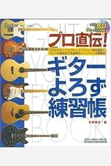 ギターマガジン ムック プロ直伝!ギターよろず練習帳(CD付) (リットーミュージック・ムック) 楽譜