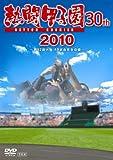熱闘甲子園2010 [DVD]の画像