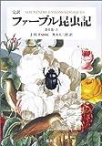 完訳 ファーブル昆虫記 第1巻 上 画像