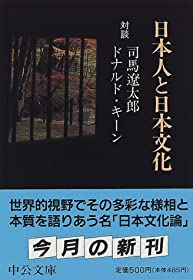日本人と日本文化―対談 (中公文庫)