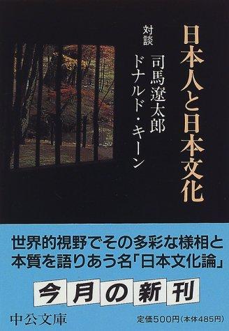 日本人と日本文化―対談 (中公文庫)の詳細を見る