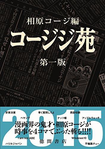 コージジ苑 第一版 2015 (トクマコミックス)