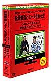めちゃイケ 赤DVD第7巻 岡村オファーが来ましたシリーズ第12弾 松岡修造とエースをねらえ! (早期予約購入特典なし) -