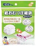 使用前の紙おむつ 圧縮袋 くるりんパック コンパクト 2枚入り2個セット 便利なオムツ圧縮袋 必需品 sy