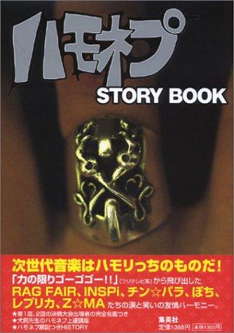 ハモネプSTORY BOOK