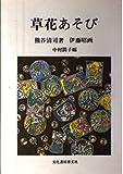 草花あそび―野の手帳